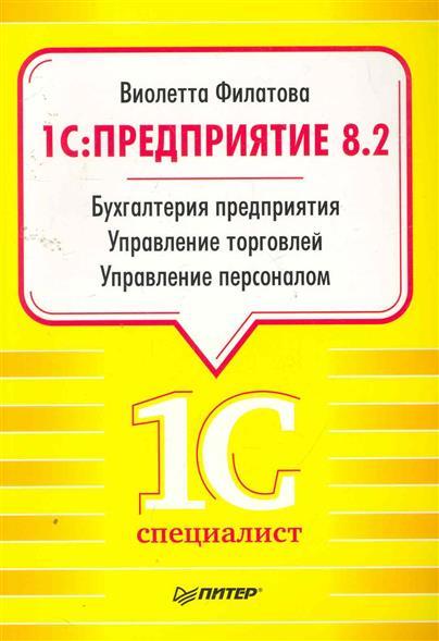 Филатова В. 1C Предприятие 8.2 Бухгалтерия предприятия... 1 с бухгалтерия 8