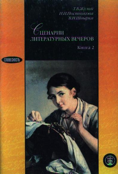 Сценарии литературных вечеров кн. 2