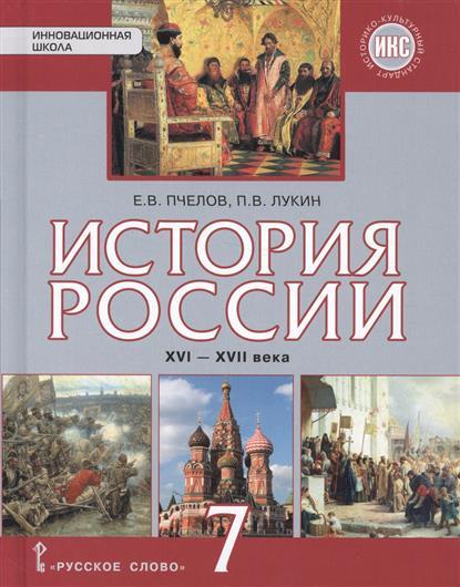 История России XVI-XVII века. Учебник. 7 класс