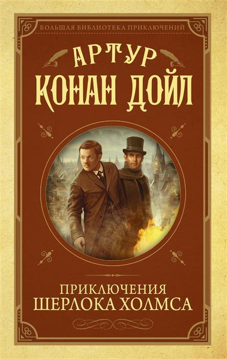 цена на Дойл А. Приключения Шерлока Холмса