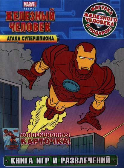 Атака супершпиона. Книга игр и развлечений