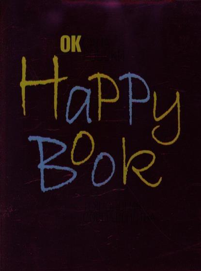 Happy book Технология совершенства
