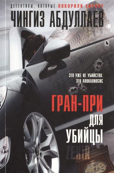 Абдуллаев Ч. Гран-при для убийцы абдуллаев ч гран при для убийцы