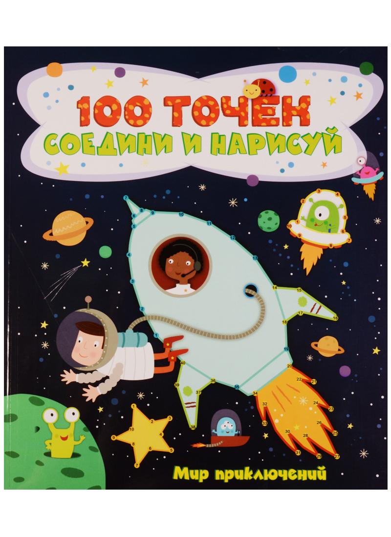 Волченко Ю. (отв.ред.) Мир приключений