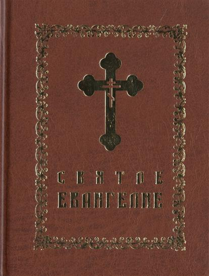 Скоробогатько Н., Тусина Т. (ред.) Святое Евангелие (карманное) отсутствует святое евангелие