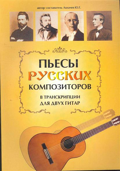 Пьесы русских композиторов в транскрипции для двух гитар