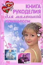 Байер А. Книга рукоделия для маленькой принцессы первая книга маленькой принцессы