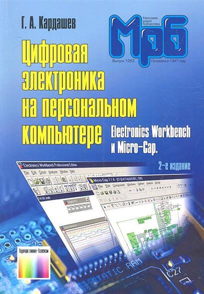 Кардашев Г. Цифровая электроника на персональном компьютере. Electronics Workbench и Micro-Cap. 2-е издаие, стереотипное