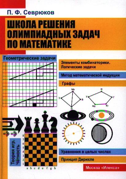 Школа решения олимпиадных задач по математике