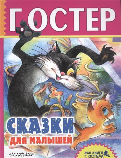 Остер Г. Сказки для малышей ISBN: 9785171014858 остер г б самые разные сказки