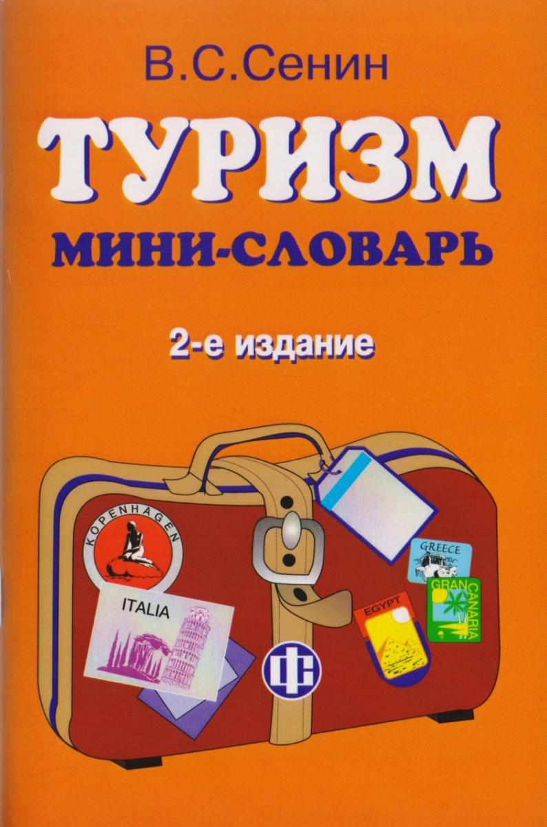 Сенин В. Туризм Мини-словарь