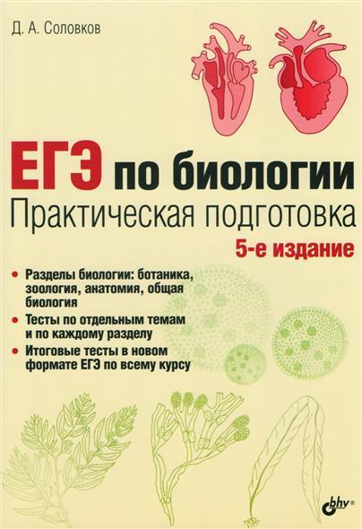 Соловков Д. ЕГЭ по биологии. Практическая подготовка егэ по английскому языку практическая подготовка
