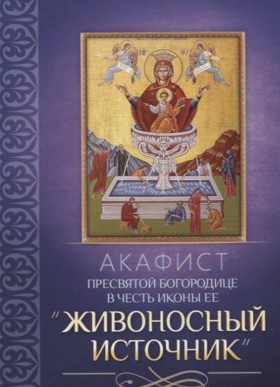 Плюснин А. (ред.) Акафист Пресвятой Богородице в честь иконы Ее Живоносный источник