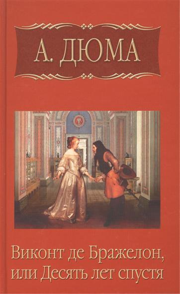 Собрание сочинений: Виконт де Бражелон, или Десять лет спустя. Роман. Часть третья