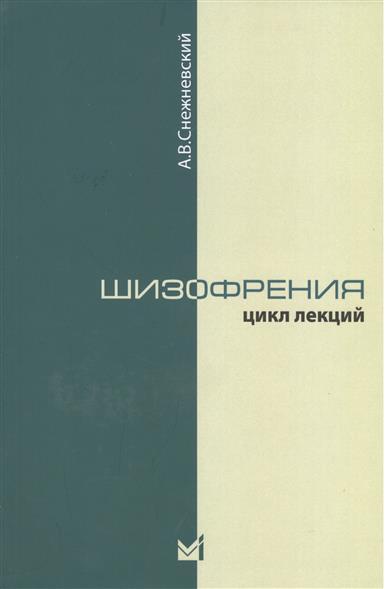 Снежневский А. Шизофрения. Цикл лекций 1964 года