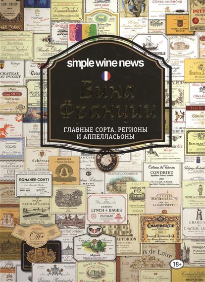 Вина Франции. Главные сорта, регионы и аппелласьоны