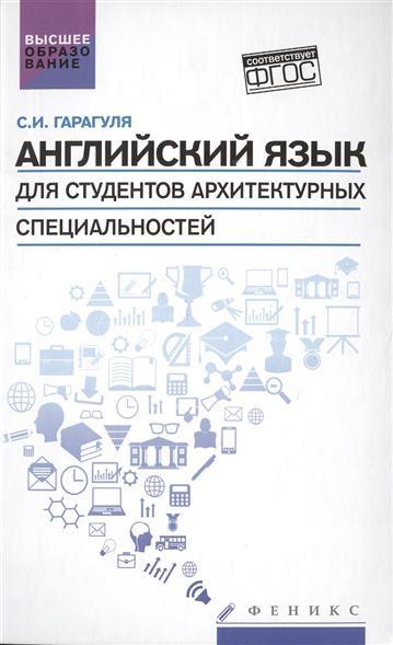 Гарагуля С. Английский язык для студентов архитектурных специальностей the family book