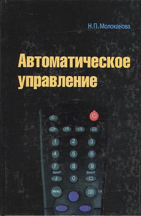 Молоканова Н.: Автоматическое управление. Курс лекций с решениями задач и лабораторных работ