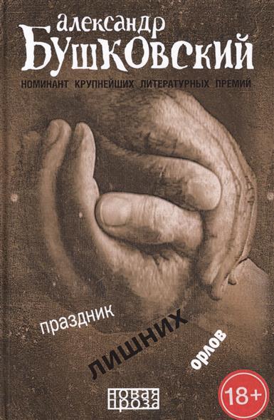 Бушковский А. Праздник лишних орлов