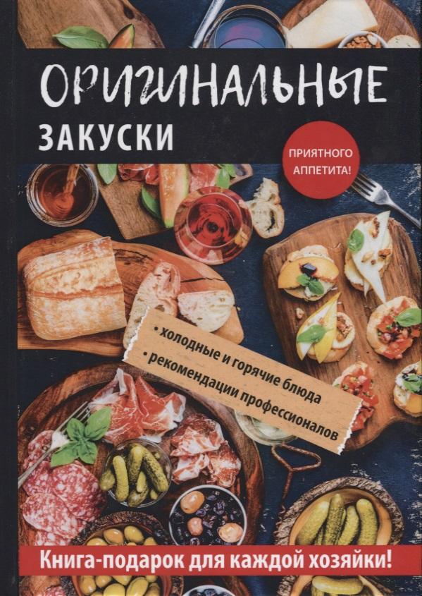 цены Кривцова А. Оригинальные закуски