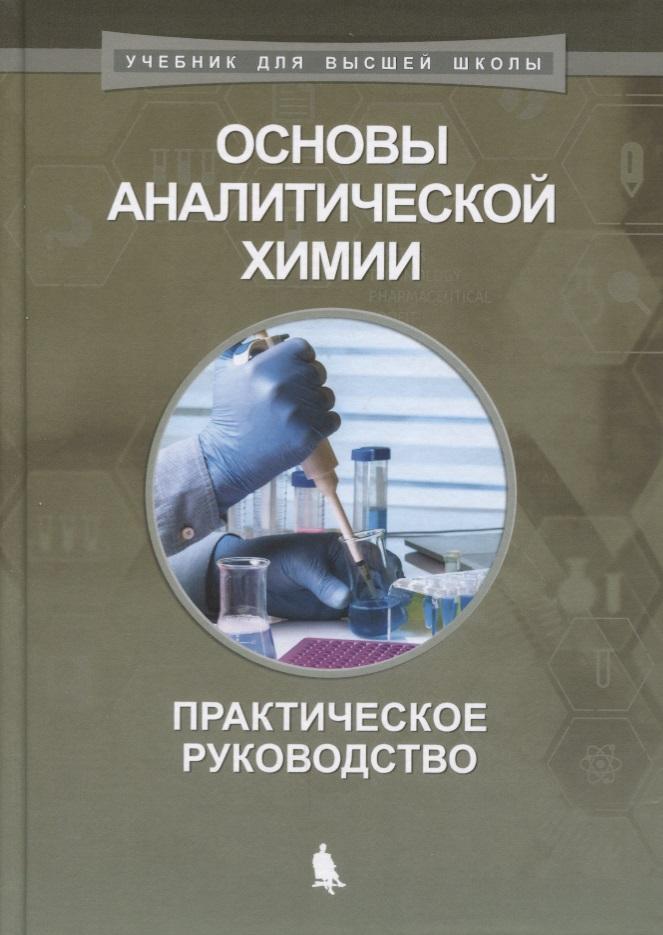 Барбалат Ю., Гармаш А., Моногарова О. и др. Основы аналитической химии. Практическое руководство