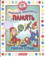 Память Детям от 5 до 7 лет Раб. тетрадь