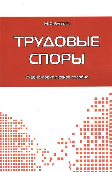 Буянова М. Трудовые споры. Учебно-практическое пособие