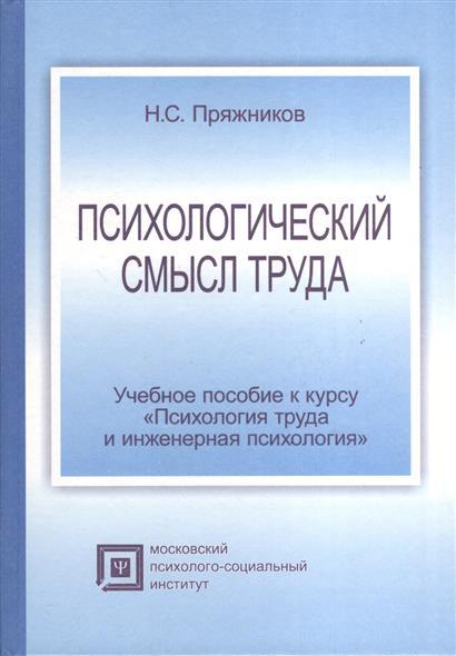 Пряжников Н. Психологический смысл труда. Учебное пособие по курсу
