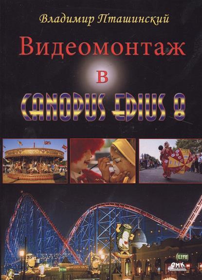 Видеомонтаж в Canopus Edius 8