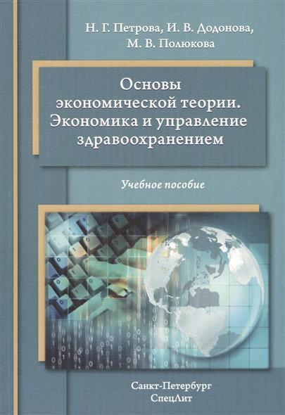 Основы экономической теории. Экономика и управление здравоохранением. Учебное пособие