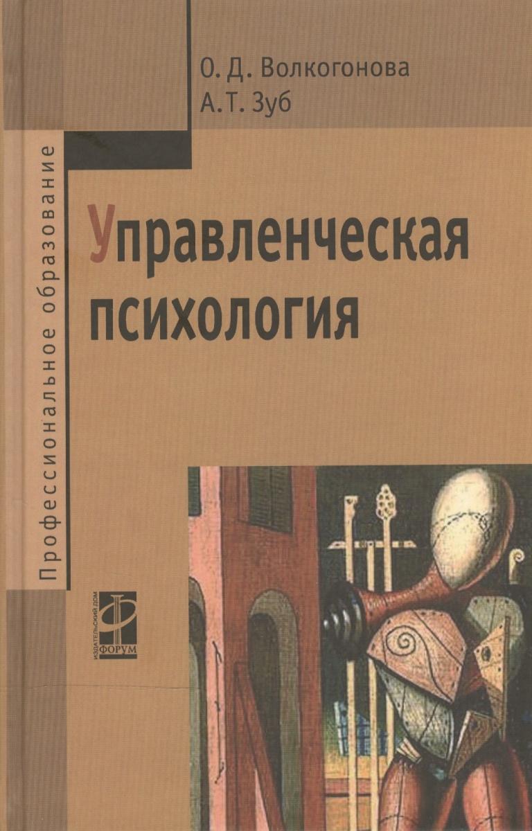 Волкогонова О. Управленческая психология