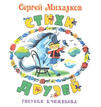 Михалков С. Стихи друзей сергей михалков стихи друзей