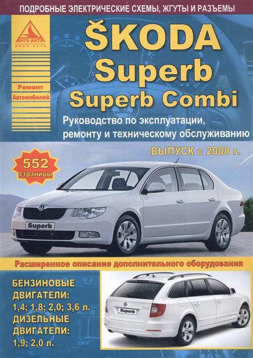 Автомобиль Skoda Superb / Superb Combi. Руководство по эксплуатации, ремонту и техническому обслуживанию. Выпуск с 2008 г. Бензиновые двигатели: 1,4; 1,8; 2,0; 3,6 л. Дизельные двигатели: 1,9; 2,0 л. к т малюков subaru legacy forester outback baja с 2000 г бензиновые двигатели 2 5 л руководство по ремонту и эксплуатации цветные электросхемы