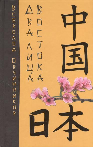 Два лица Востока. Впечатления и размышления от одиннадцати лет работы в Китае и семи лет работы в Японии