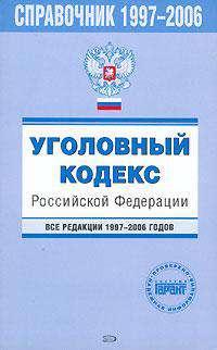 Уголовный кодекс Российской Федерации. Все редакции 1997-2006 годов