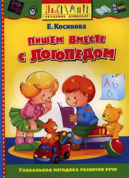 Пишем вместе с логопедом, Елена Косинова