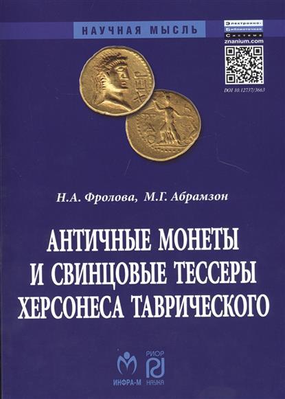 Античные монеты и свинцовые тессеры Херсонеса Таврического в собрании Государственного исторического музея. Каталог