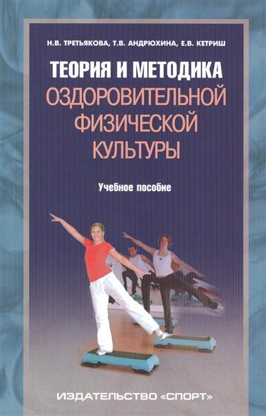 Теория и методика оздоровительной физической культуры. Учебное пособие