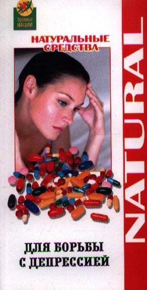 Натуральные средства для борьбы с депрессией