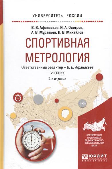 Спортивная метрология. Учебник для вузов