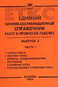 ЕТКС Вып.2 ч.1