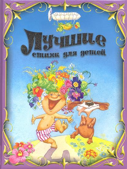 Чуковский К., Введенский А., Барто А. Лучшие стихи для детей к и чуковский бармалей