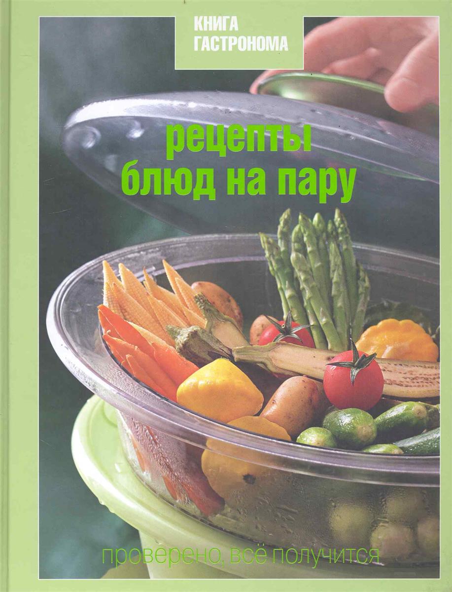 Рецепты блюд на пару бойко е лучшие рецепты блюд на пару