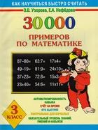 30000 примеров по математике 3 кл