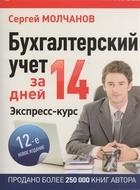 Бухгалтерский учет за 14 дней. Экспресс-курс. 12-е новое издание