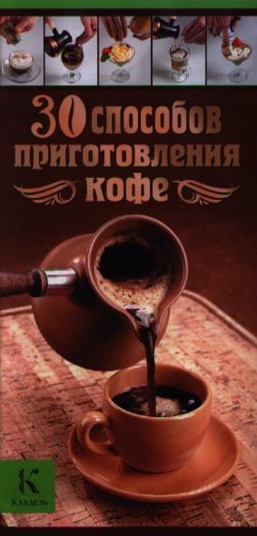 Бузмаков А., Васильчикова И. 30 способов приготовления кофе блок питания pitatel sony vgp ac19 v10 v11 v12 v24 v26 19 5v 4 7a ad 128 d na 872