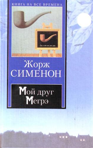Сименон Ж. Мой друг Мегрэ Мегрэ Мегрэ у коронера