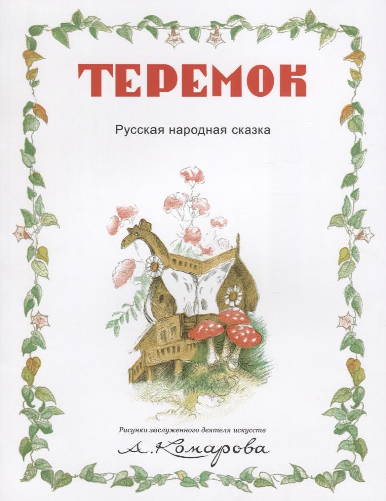 Теремок. Русская народная сказка румянцева е худ теремок русская сказка