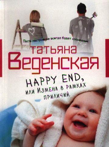 Книга Happy End, или Измена в рамках приличий. Веденская Т.