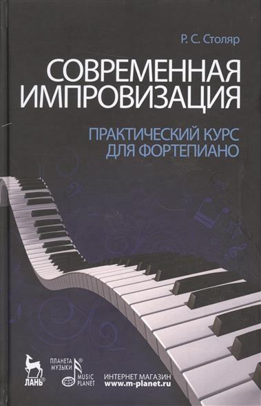 Столяр Р. Современная импровизация. Практический курс для фортепиано
